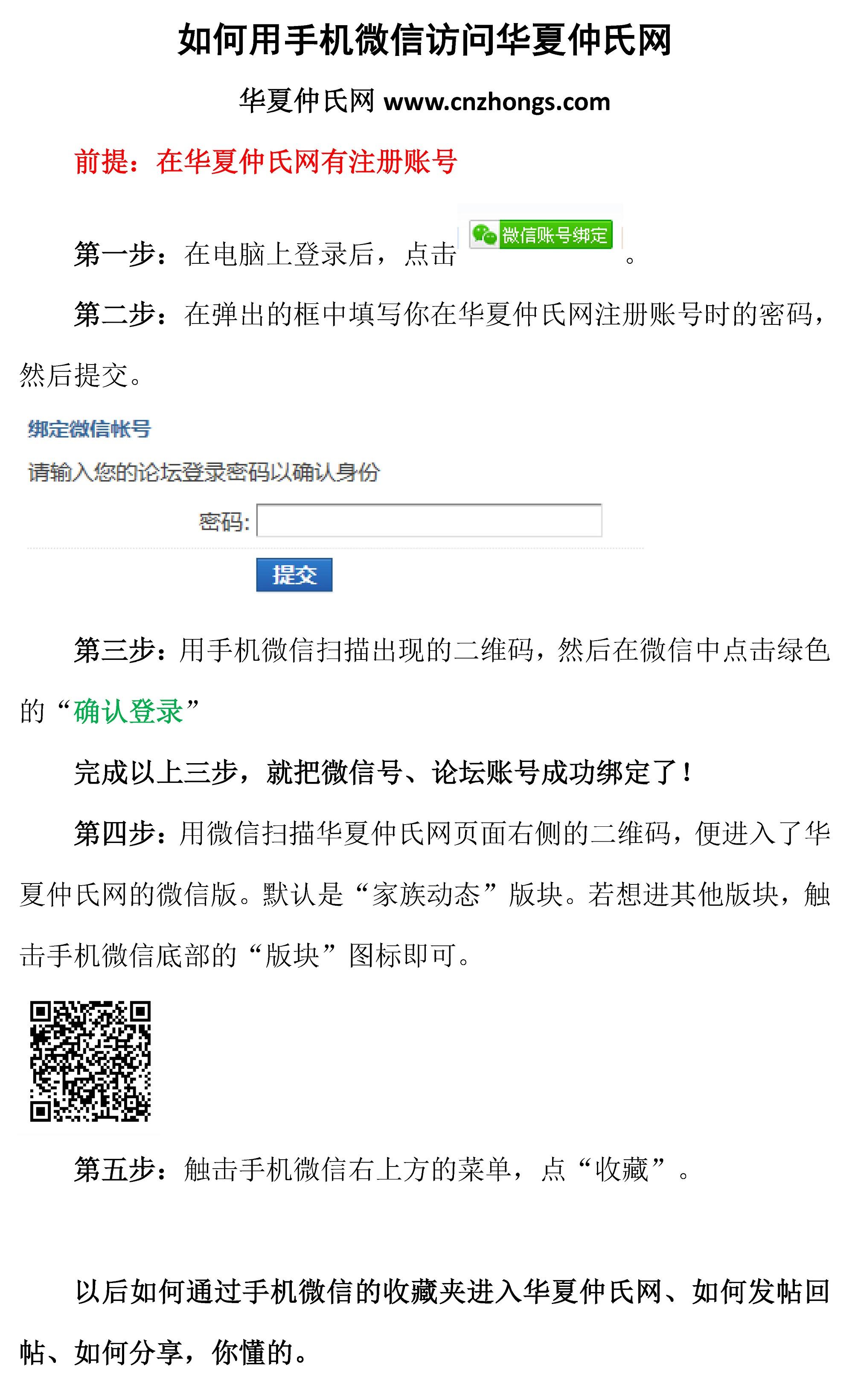 如何用手机微信访问华夏仲氏网
